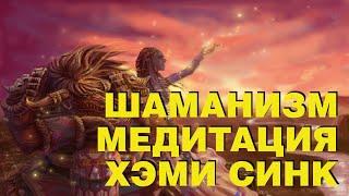 Шаманская медитация   Бинауральные ритмы   Хеми Синк (Hemi-Sync)  Шаманские барабаны для транса