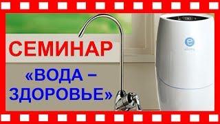 #espring система очистки воды от Амвей отзывы клиентов