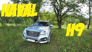 Haval H9полный обзор! Зачем нужен Prado?   2.0 турбо дизель 190 л.с