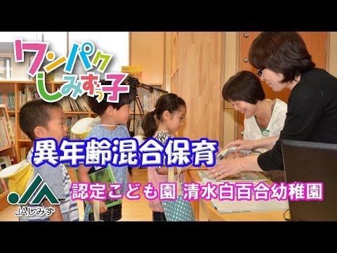 Shimizushirayuri Kindergarten