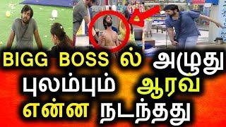 BIGG BOSS வீட்டில் நடக்கும் கொடுமை|Vijay Tv 18th September 2017 Promo|Vijay Tv|Big Bigg Boss Tamil