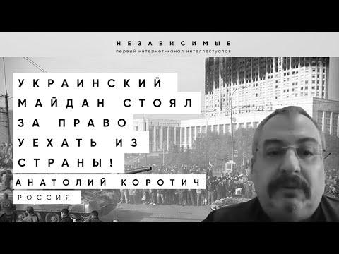 Люди боролись за право строить свое государство! - Коротич о штурме Белого дома в Москве
