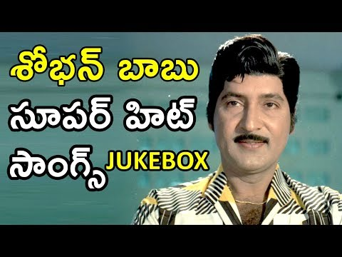 Sobhan Babu Super Hit Video Songs Jukebox || Sobhan Babu Old Golen Hit Songs