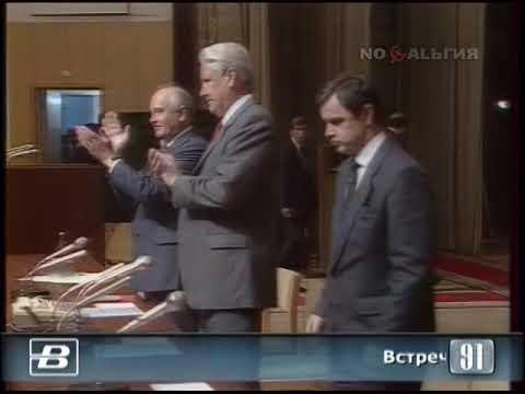 Горбачёв. Встреча с депутатами Верховного Совета РСФСР 23.08.1991