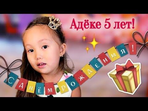 День Рождения Адеки! 🎁 #Персику5лет 🎈 Birthday party Adeka Persik 🎉 Розочка Тролли ожила!