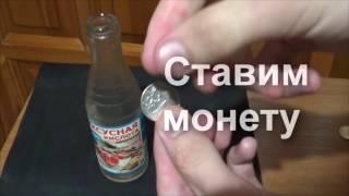 Невероятный опыт монета + бутылка