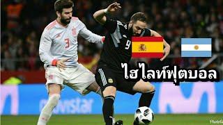 ไฮไลท์ฟุตบอลโลก สเปน Vs อาร์เจนตินา !! กระชับมิตรทีมชาติ 28/03/2018
