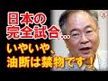 GSOMIA破棄停止は日本の「完全試合」と識者...いや、油断は禁物です!