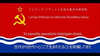 和訳字幕ソ連構成国国歌メドレー