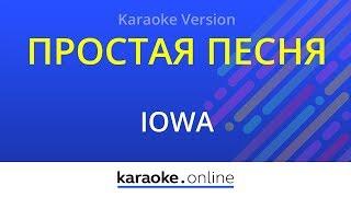 Простая песня - Iowa (Karaoke version)
