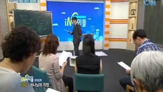 [C채널] 재미있는 신학이야기 In 바이블 - 조직신학 10강 :: 하나님의 작정
