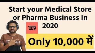 Best Medical Store Franchise Business in 2020 | How to Apply Online 1MG Franchise At Very Low Cost