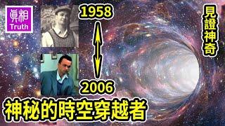 神秘的宇宙時空穿越者:拍攝到UFO后從1958年穿越到2006年,然後返回1960年接受采訪談到21世紀的科技 | 时空隧道 黑洞 引力场 时空弯曲