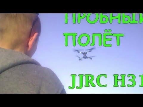 Квадрокоптер JJRC H31.Актуально и сегодня.