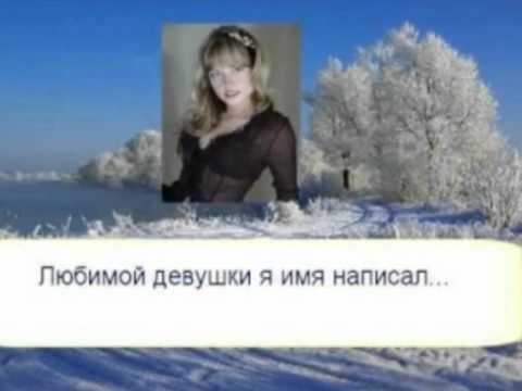 """гр. Сладкий сон - """"На белом,белом покрывале Января""""..."""