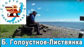 Поход из Б Голоустного до Листвянки 25-28.05.2016