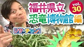 福井県立恐竜博物館編