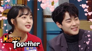 What? BoRa and ByeongKyu Got Involved in a Romance Rumor! [Happy Together Ep 574]
