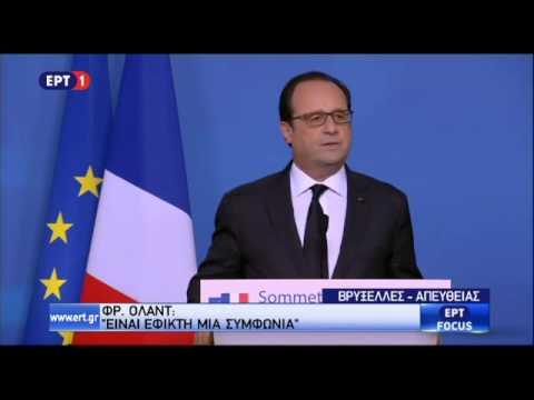 Δηλώσεις Φρανσουά Ολάντ μετά το τέλος της Συνόδου Κορυφής