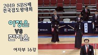 이정은 vs 전지윤 [2019 SBS 검도왕대회 : 여자부 16강] [검도V] kendoV