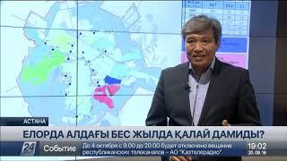 Астана алдағы 5 жылда қалай дамиды?