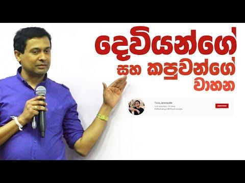 Tissa Jananayake - Episode 46 | ජීවින් වර්ගීකරණය  - බෞද්ධ දර්ශණයේ ඉගැන්වීම