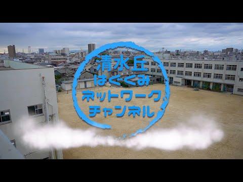 Shimizugaoka Elementary School