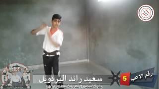 تحميل اغاني مجانا 5- سعيد رائد البردويل / حزام بني