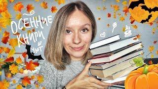 ПЯТНИЧНЫЕ CREEPY ЧТЕНИЯ! Осенние книги, истории на Хэллоуин и скидки!