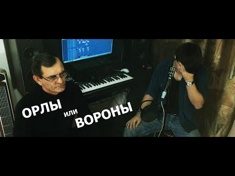 Отец и сын поют песню Лепса и Фадеева Орлы или Вороны