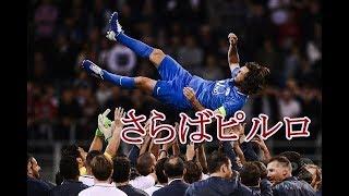 ピルロ引退試合バッジョほか超豪華レジェンド大集合!