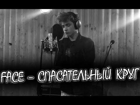 FACE – СПАСАТЕЛЬНЫЙ КРУГ Cover