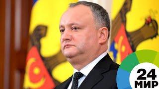 КС Молдовы в четвертый раз отстранил Додона от должности - МИР 24