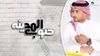 تحميل و مشاهدة Walid Al Jilani Soub Al Madina Lyrics وليد الجيلاني صوب المدينة بالكلمات MP3