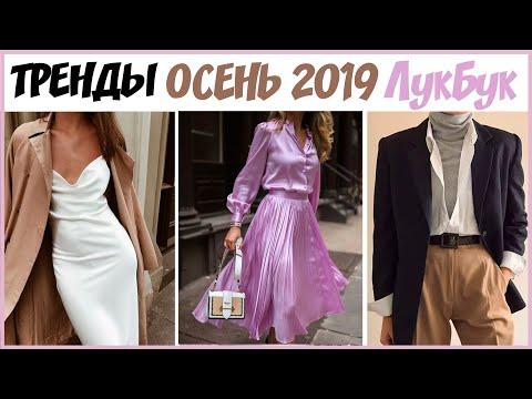 ВСЕ ТРЕНДЫ ОСЕНИ 2019: УЮТНЫЕ ОСЕННИЕ ОБРАЗЫ