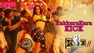 Kukkuruku Kick Song Teaser | KICK 2 | Raviteja | Rakul Preet Singh | S S Thaman