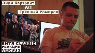Витя CLassic реакция VERSUS: Энди Картрайт VS Грязный Рамирес