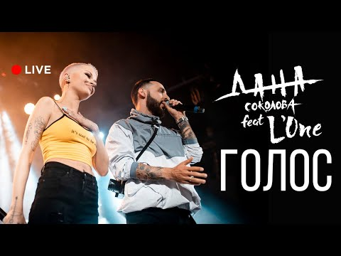 Дана Соколова feat. L'ONE — Голос (live)