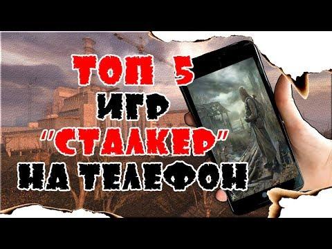 ТОП 5 ИГР СТАЛКЕР / НА ТЕЛЕФОН / КЛИКЕРЫ (видео)