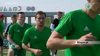 Футболисты МФК «Алмаз-АЛРОСА» готовятся к новому сезону