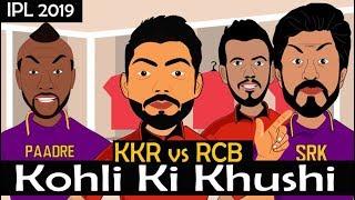 IPL 2019 KKR vs RCB : Kohli ki Khushi | Funny Spoof Video IPL #vivoipl2019
