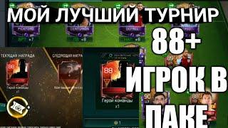 ЛУЧШИЙ ТУРНИР ,ИГРОК 88+ ,1КК МОНЕТ!!!