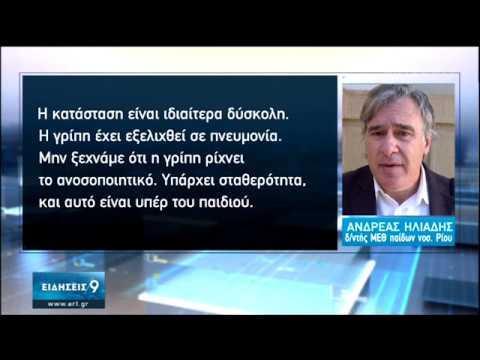 Ανάρπαστα τα αντιγριπικά εμβόλια   25/01/2020   ΕΡΤ