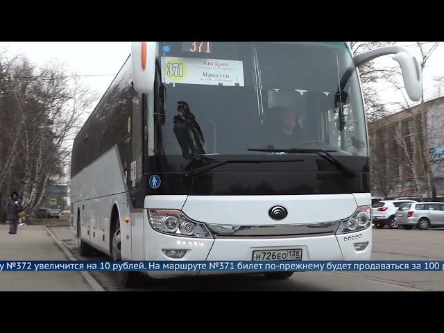 В Иркутск за 110 рублей