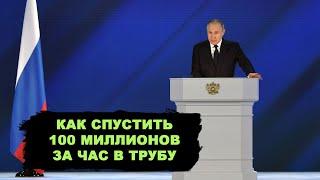 Вся суть путинского послания. Наобещал на 10 лет вперед