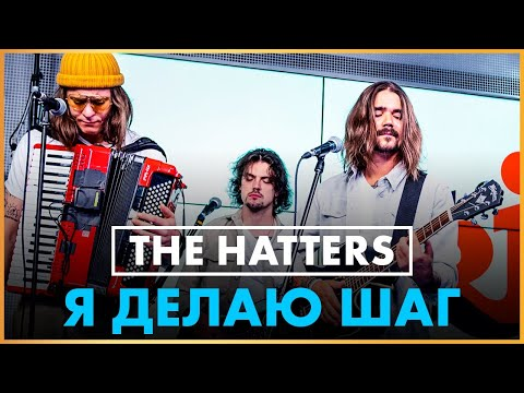 THE HATTERS — Я ДЕЛАЮ ШАГ (Live @ Радио ENERGY)