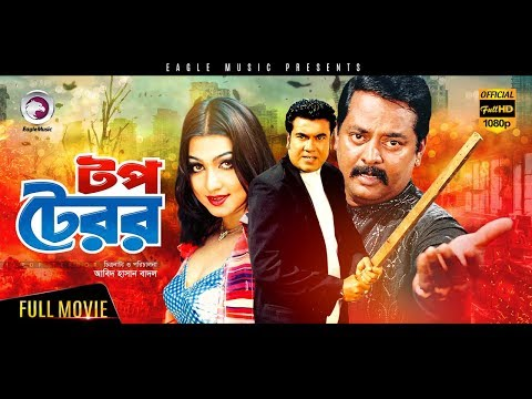 Download Bangla Movie | TOP TERROR | Manna, Dipjol | Bengali Full Movie | Exclusive Release 2017 HD Mp4 3GP Video and MP3