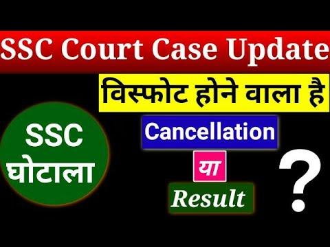 SSC CGL 2017 Cancellation Or Result? SSC CGL 2017 Court Case Update ||Paper Leak|| ||CBI Report||