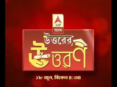 Uttarer Uttaran(Promo): watch on ABP Ananda, 18th JUNE at 4.30 in the evening