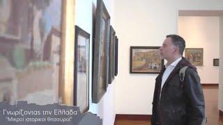 Αθήνα | Επίσκεψη στην Παλαιά Δημοτική Πινακοθήκη
